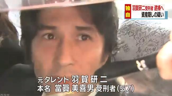 羽賀研二容疑者を逮捕