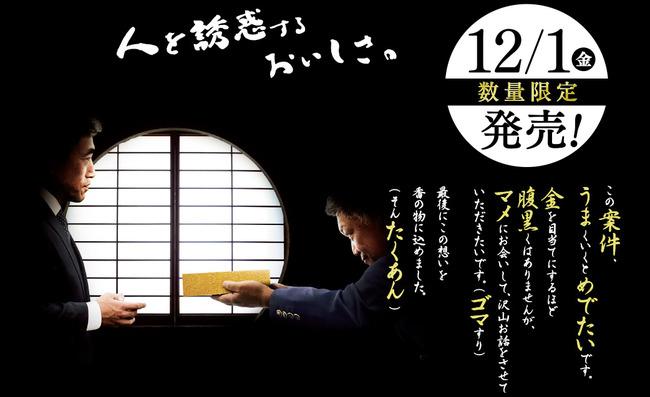 201712sontaku_date