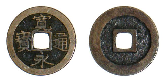 Kanei-tsuho-takada