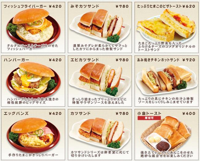 メニュー紹介 特製サンド   コメダ珈琲店