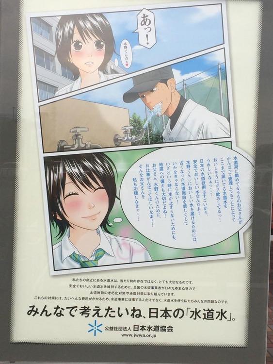 [画像]  日本水道協会のポスターが色々とおかしい
