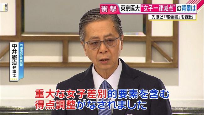 【悲報】 日大と東京医科大さん、ガチで志望者が大幅減少する見込みに……