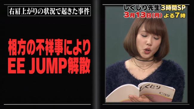 【しくじり先生】3月13日 月 放送予告   YouTube1