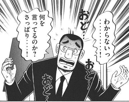 kaiji_c_10_006