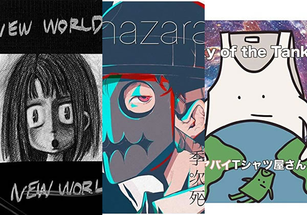 「amazarashi」「相対性理論」「ヤバいTシャツ屋さん」ここらのアーティスト好きなやつ