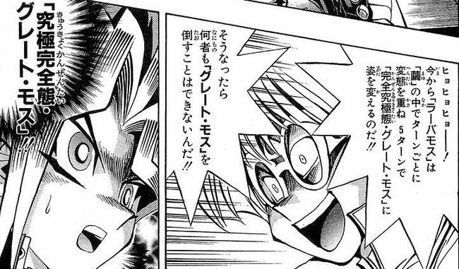 【悲報】遊戯王さん、人の話を聞いてない