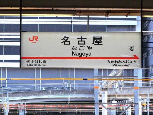 名古屋民「暇だからフラッと三重・岐阜・京都・大阪・東京行くか~」