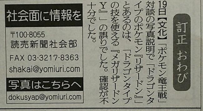 【悲報】新聞さん、死ぬほどどうでもいい謝罪をする