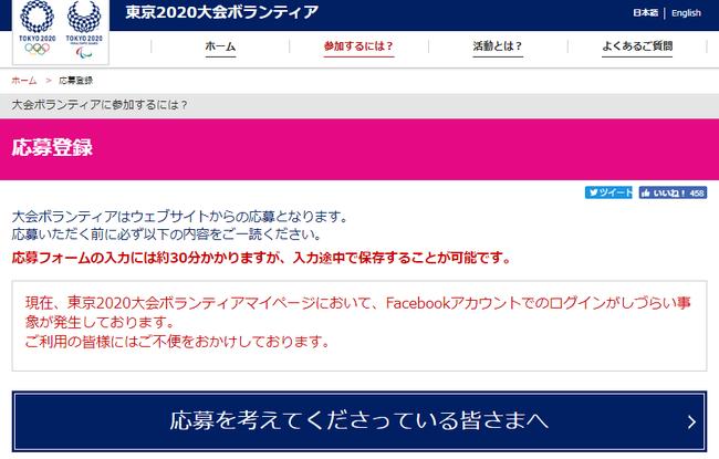 応募登録|東京2020大会ボランティア