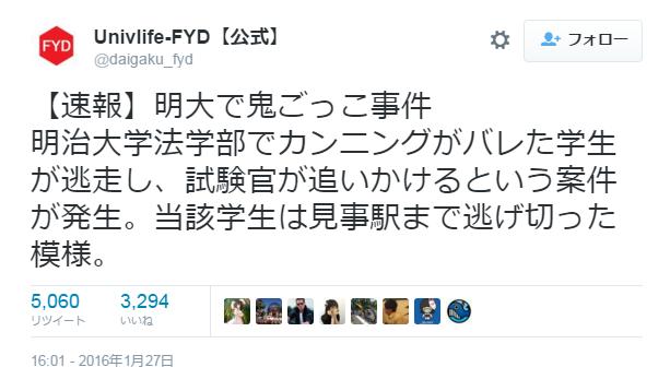 Univlife FYD【公式】さんはTwitterを使っています