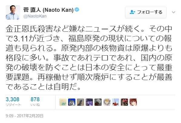 菅 直人  Naoto Kan さんのツイート