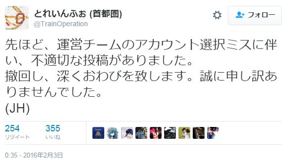 とれいんふぉ  首都圏 さんはTwitterを使っています