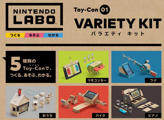 Nintendo Labo   任天堂