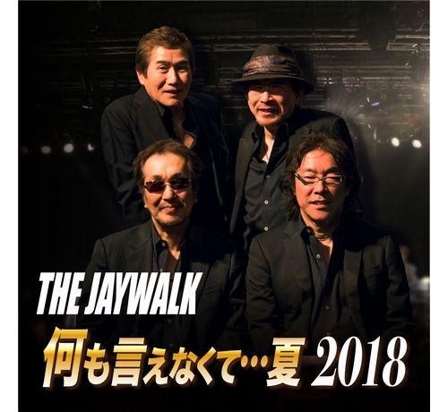 THE JAYWALK「何も言えなくて…夏」2018年版、配信開始