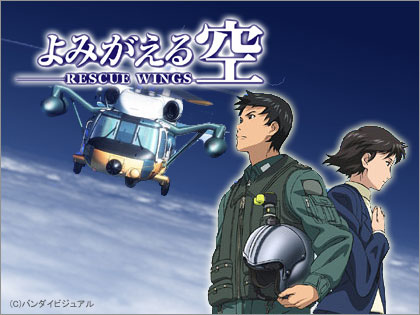 RESCUE_WINGS_movie