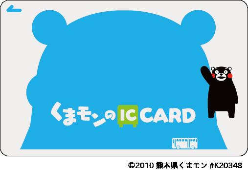 【FIX】くまモンのICカード