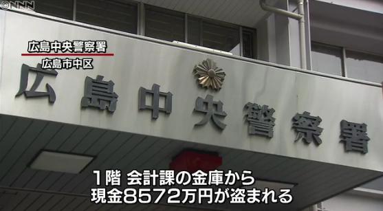 広島の警察署で「8572万円」盗難、GWに犯行か