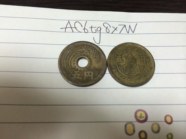 古銭好きなやついる?