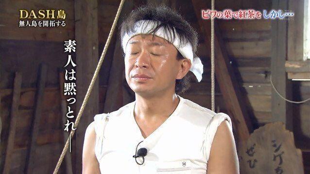 【悲報】TOKIO城島さん、番組収録中にはしごに背中をぶつけヒビ