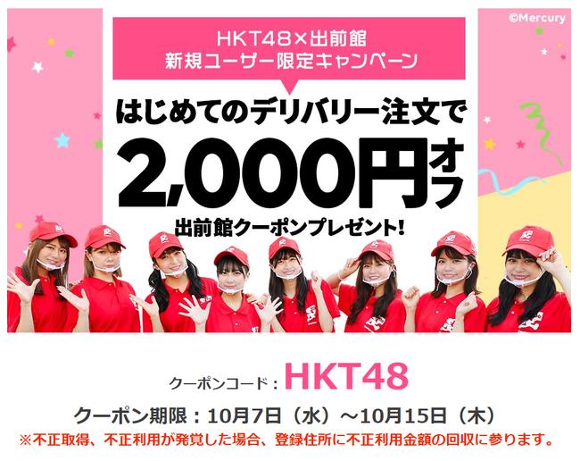 【出前館】HKT48×出前館ツイッターキャンペーン!