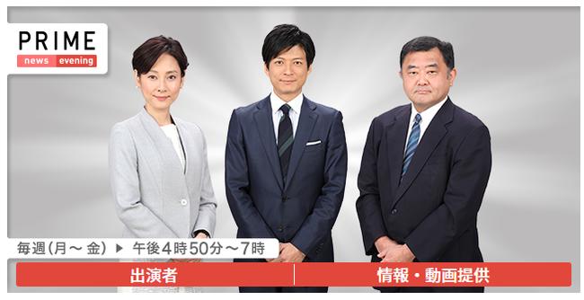 PRIME news evening   フジテレビ