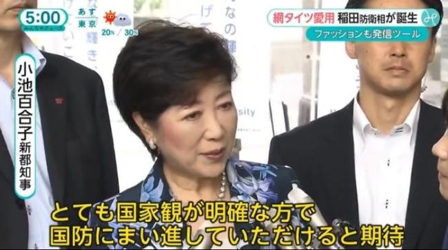 小池都知事「あなた、いい女ね……(チュッ)」 稲田防衛大臣「!?…………//」