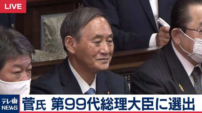 【生配信】総理指名選挙-菅氏第99代総理大臣に-YouTube