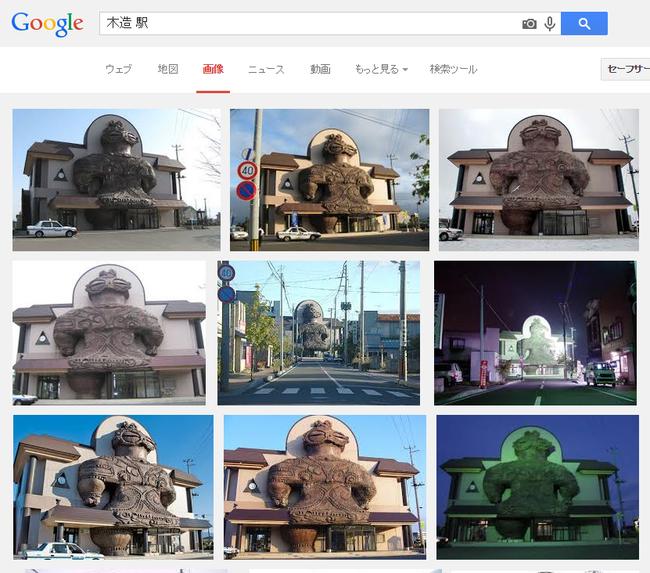 木造の駅の画像がほしくて「木造 駅」で画像検索した時の衝撃