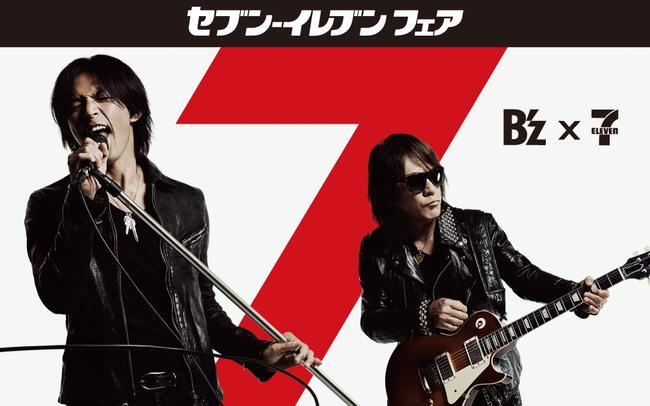 セブン‐イレブン B z|セブン‐イレブン〜近くて便利〜