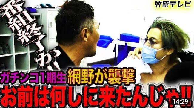 【悲報】竹原慎二、ガチンコ一期生網野と再会するもとんでもない修羅場に!!