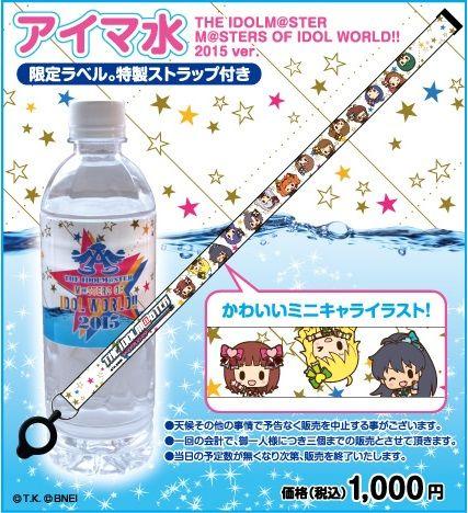 ike_150703imaswater01