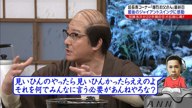 【悲報】 岡村さん、過去の「嫌なら見るな」発言を謝罪