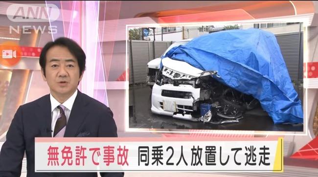 無免許運転で事故を起こし、乗っていた友達2人を放置して逃げた少年を逮捕