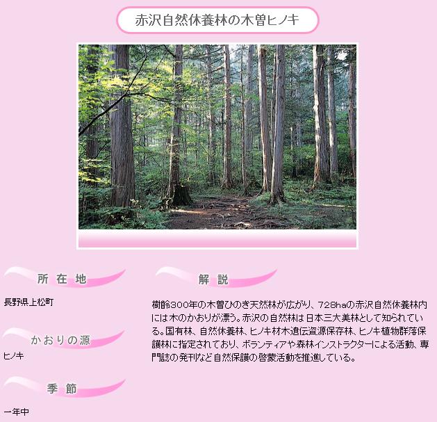 環境省選定 かおり風景100選/詳細ページ