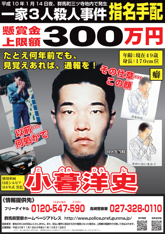 A3_小暮指名手配ポスター2018
