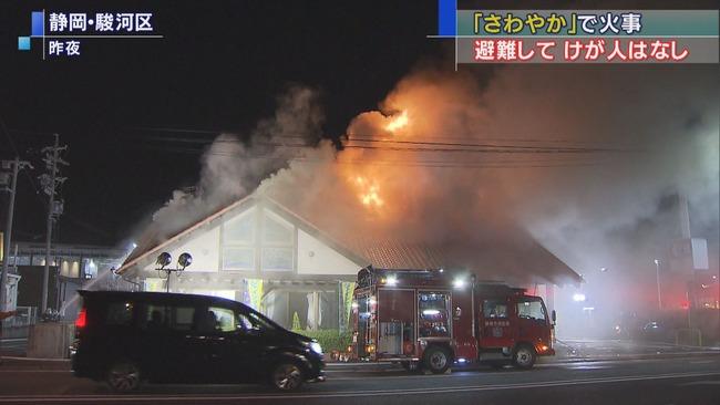 さわやか炎上、出火原因はグリル台にこぼした油だった