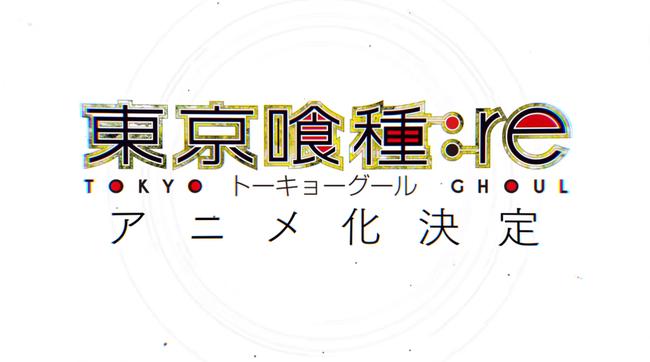 2018年放送アニメ「東京喰種:re」ティザーPV 1