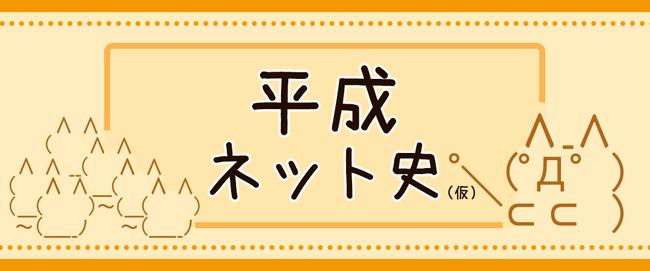NHK Eテレで平成ネット史(仮) 番組ロゴにギコ猫 (,,゚Д゚)ゴルァ