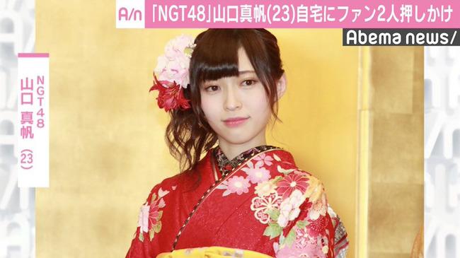 【悲報】 Z会、NGT山口事件に声明発表