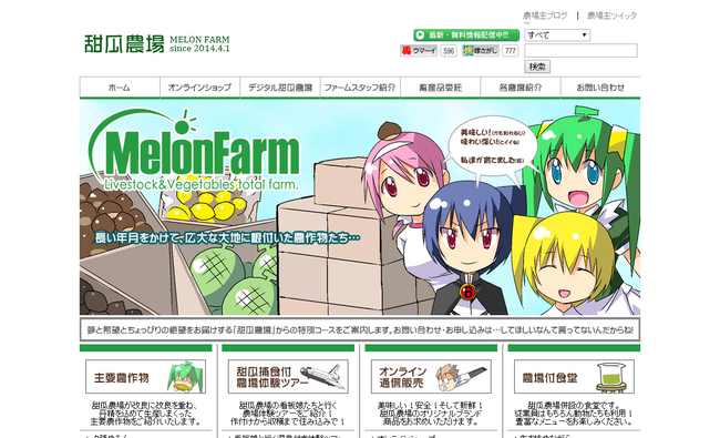 MelonBooks  新事業はじめました