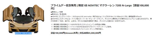 AwesomeScreenshot-Amazon-co-jp-NOVITEC-2019-07-10-12-07-93
