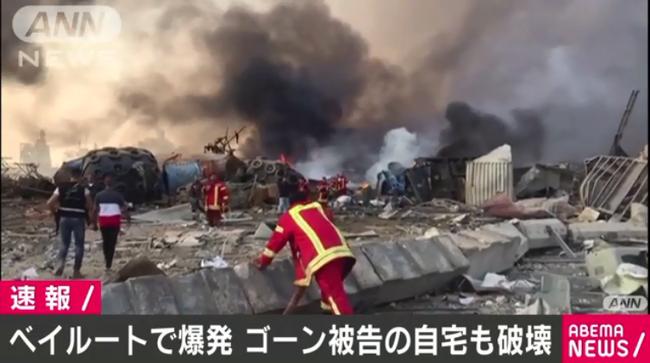 ゴーン被告の自宅も被害-ベイルートの大規模爆発