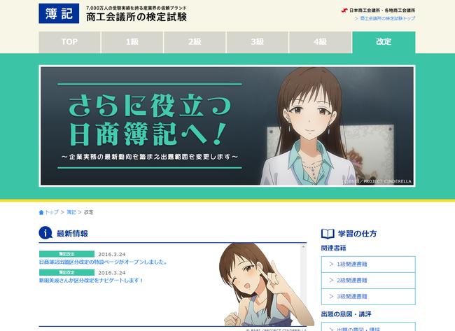簿記 改定   商工会議所の検定試験
