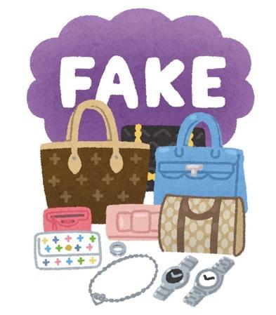 元歌手・愛内里菜さんの妹、偽ブランド品を販売目的で所持し逮捕