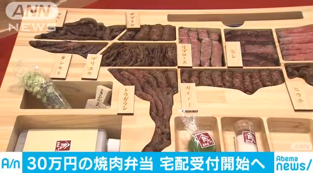 """30万円の""""焼き肉弁当"""" 最高級の和牛がぎっしり"""
