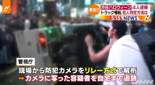 渋谷ハロウィーン トラック横転で4人逮捕