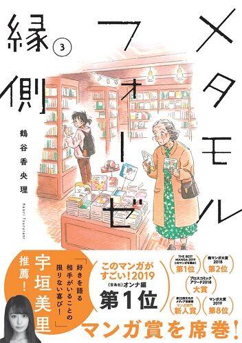 metamorphosenoengawa3-obitsuki