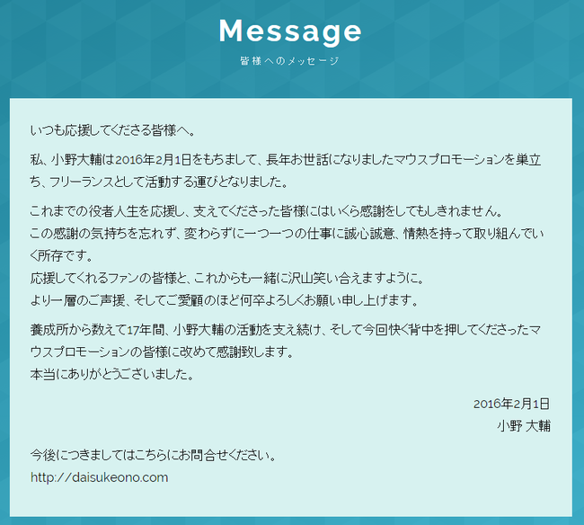 小野大輔|DAISUKE ONO OFFICIAL WEBSITE