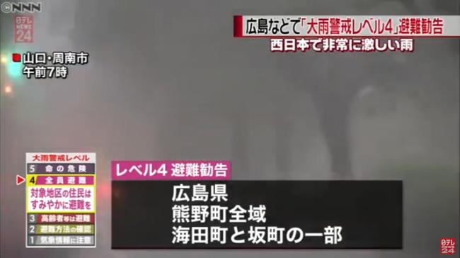 広島、山口に「大雨警戒レベル4」避難勧告   YouTube