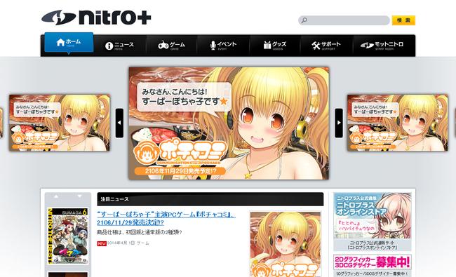 ニトロプラス公式サイト Nitroplus Official Site